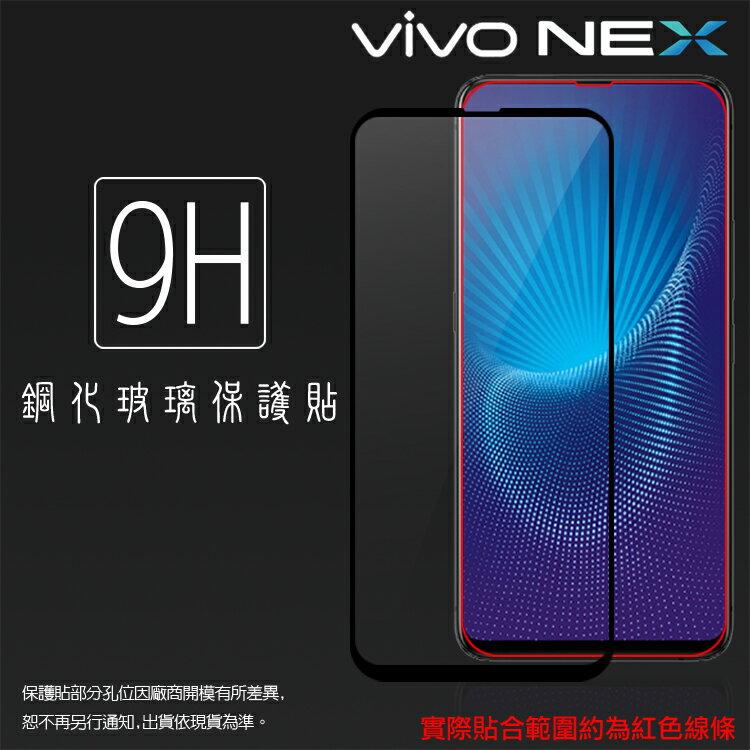 vivo NEX 1805 滿版 鋼化玻璃保護貼 9H 全螢幕 滿版玻璃 鋼貼 鋼化貼 前保護貼 玻璃貼 滿版保護膜
