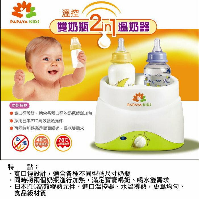 最後出清【PAPAYA KIDS】雙奶瓶溫奶器(夜奶好幫手) 好窩生活節 1