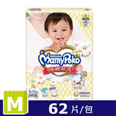 滿意寶寶 極緻呵護-M(62片/包)