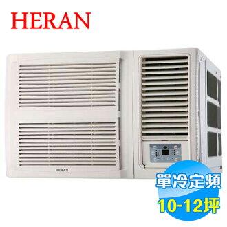 禾聯 HERAN 單冷定頻右吹窗型冷氣 豪華系列 HW-72P