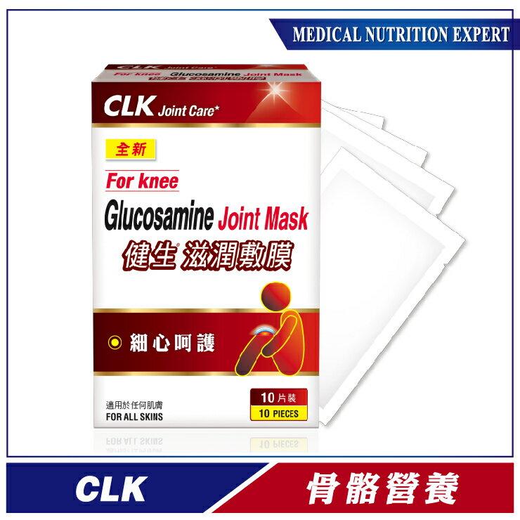 CLK健生 葡萄糖胺敷膜 (For Knee) 10片/盒