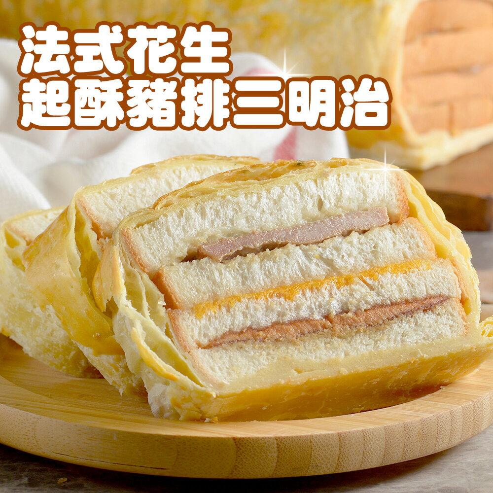 【拿破崙先生】法式花生醬豬排起酥三明治(1入 / 8片裝) 2