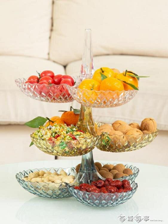 怡點創意網紅可疊加多層水果盤客廳家用干果零食糖果盒點心小吃架