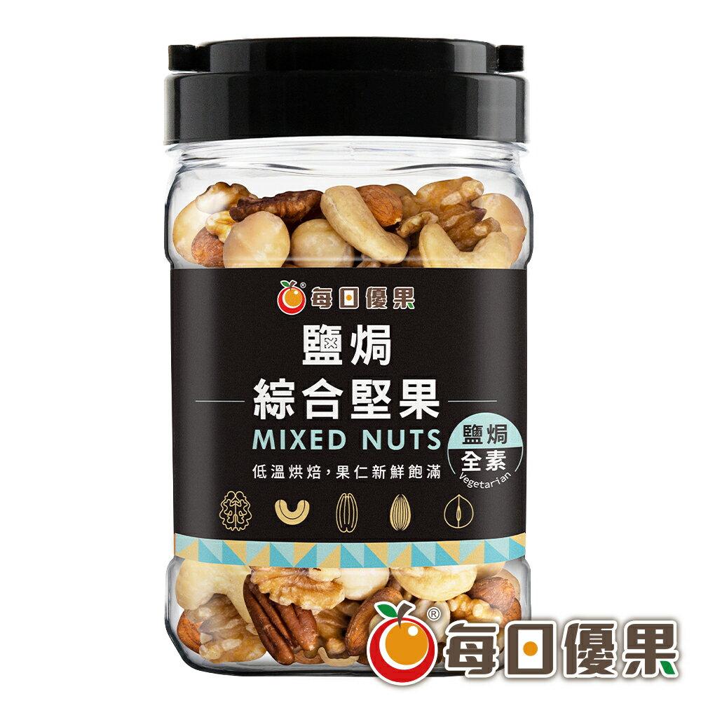 罐裝鹽焗綜合堅果350公克【每日優果】