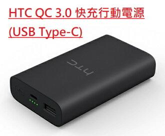 HTC QC 3.0快充行動電源(USB Type-C) 原廠移動電源