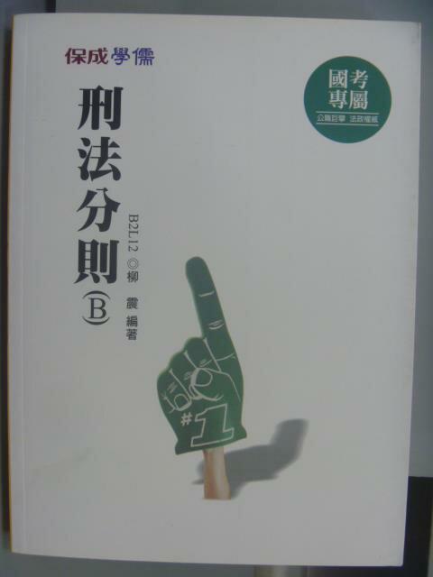 ~書寶 書T3/進修考試_PFC~刑法分則 B _柳震_民101