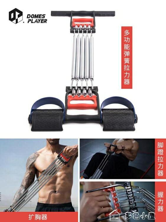 拉力器彈簧拉力器腳蹬神器家用健身器材多功能擴胸器男訓練手臂胸肌