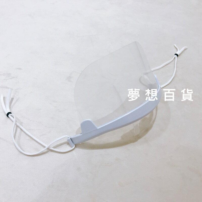 防飛沫透明口罩10片 彎月透明口罩/ 餐飲美容接待人員 (伊凡卡百貨)