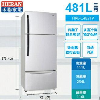淘禮網 【HERAN禾聯】481L三門冰箱HRE-C4821V