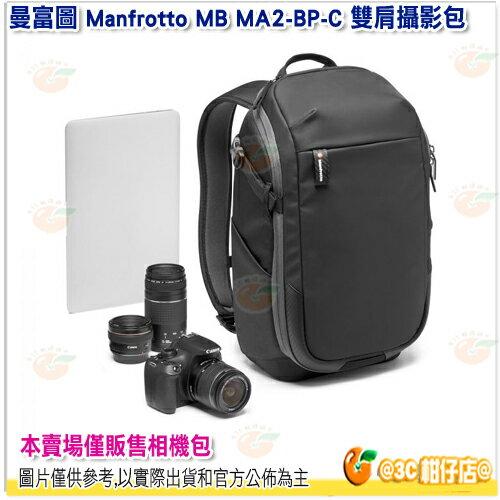 曼富圖 Manfrotto Advancedxb2 Compact MB MA2-BP-C 雙肩攝影包 相機包 正成公司貨