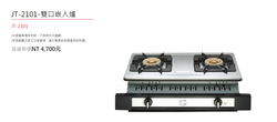 【品僑企業行】喜特麗JT- 2101 雙口崁入爐-鑄鐵座+銅蓋