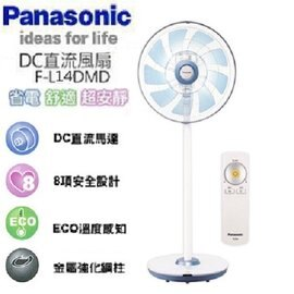 ★贈安寶捕蚊燈 AB-9211 ★『Panasonic』☆ 國際牌14吋DC變頻高級型溫感遙控立扇 F-L14DMD  **免運費**