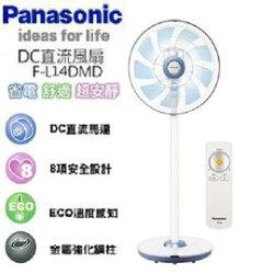 [滿3千,10%點數回饋]Panasonic☆國際牌14吋DC變頻高級型溫感遙控立扇 F-L14DMD  **免運費**