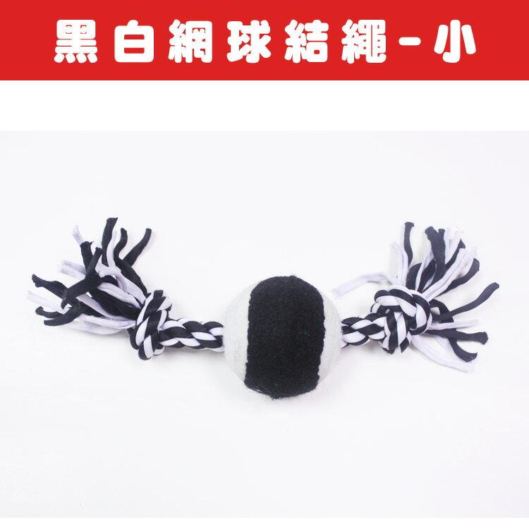 黑白結繩網球-小款(狗狗超愛!抗憂鬱潔牙玩具)