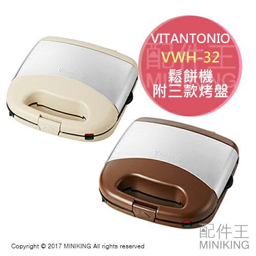 【配件王】日本代購 2017 VITANTONIO VWH-32/32B/32I 鬆餅機 兩色 附三款烤盤