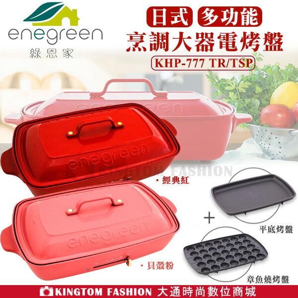 綠恩家enegreen 日式多功能烹調大器電烤盤 (附平底烤盤+章魚燒烤盤) KHP-777T  公司貨 保固一年