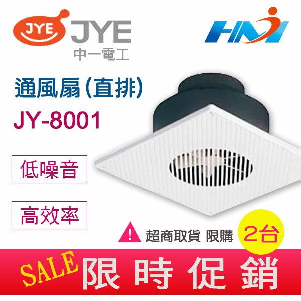 《中一電工》浴室通風扇JY-8001(直排) 通風扇/ 浴室排風扇 / 浴室排風機/ 浴室抽風機/ 循環扇 超商取貨限購2台