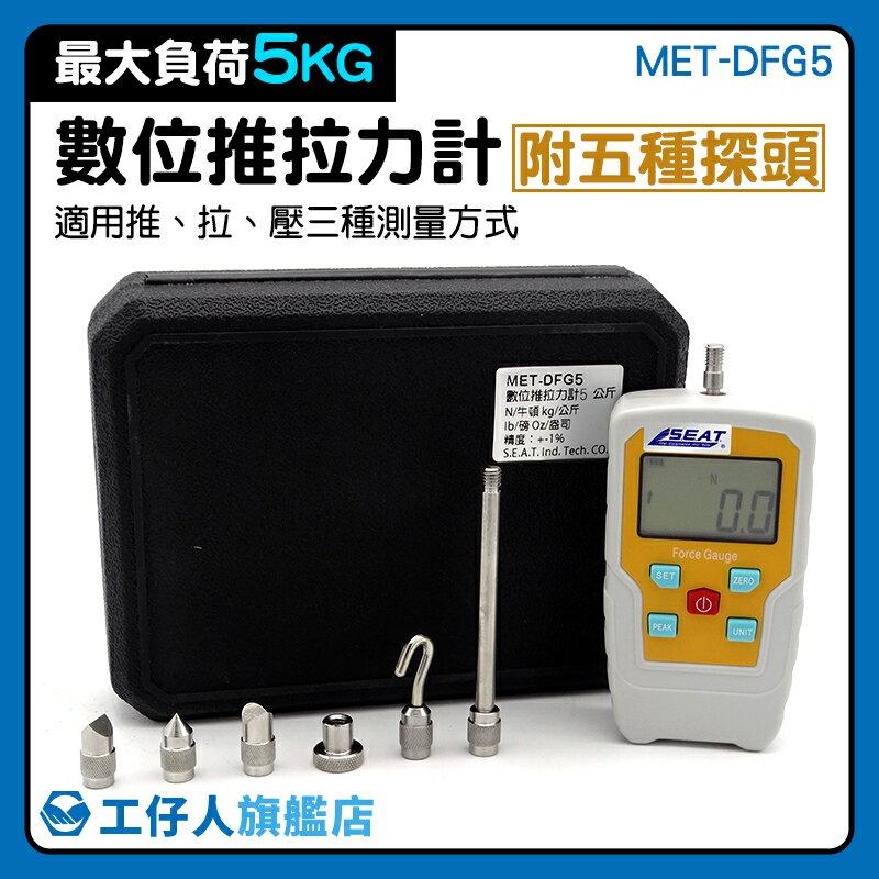 紡織 電子 測力計  壓縮 MET-DFG5 數顯測力計
