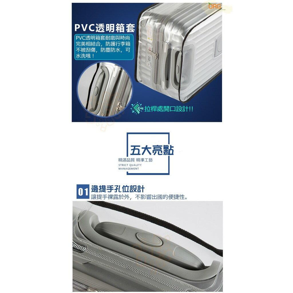 ORG《SD0817》20-30吋~ 透明 行李箱 防塵套 防塵罩 登機箱 防塵袋 保護套 旅行 旅遊 出國 防刮防水 5