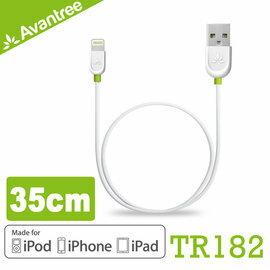 Avantree MFI Lightning 8pin USB apple 35cm 充電