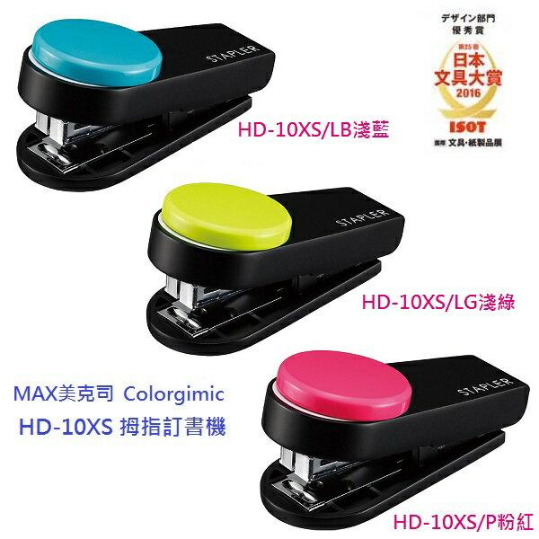 MAX 美克司 Colorgimic HD~10XS 便利拇指訂書機!榮獲2016 ISO