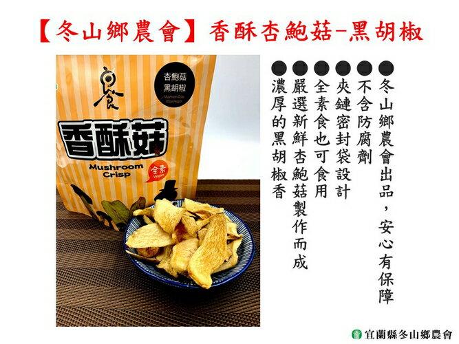 【冬山鄉農會】香酥杏鮑菇-黑胡椒 80公克/包