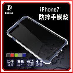 Baseus 抗摔震保護殼 iPhone 7 8 X Plus 手機保護殼 透明殼 TPU清水套手機殼邊框【DG198】