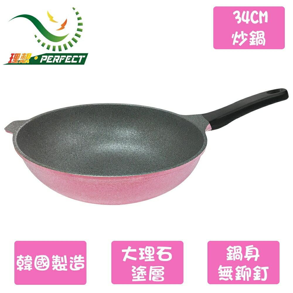 【理想牌】韓國晶鑽不沾炒鍋34cm 無蓋(IKH-18034-1)