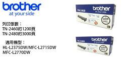【歐菲斯辦公設備】 Brother 原廠印表機 標準容量碳粉匣 可列印約  1,200頁 TN-2460