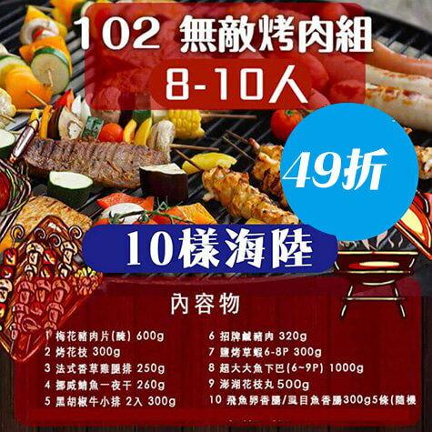 【免運】【陸霸王】102 無敵烤肉組8-10人露營 / 美食 / 下殺49折 1