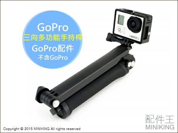 【配件王】免運 原廠公司貨 GoPro 三向多功能手持桿 手持自拍棒 自拍桿 三腳架 攝影機支架 腳架 GoPro專用