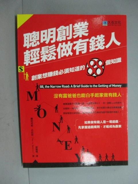 ~書寶 書T6/投資_HOM~聰明創業 輕鬆做有錢人_費利克斯.丹尼斯