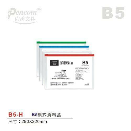 尚禹Pencom B4 B5 B8 B9 透明資料夾 收納袋 拉鍊袋 防塵袋 透明資料套 (下單時請備註顏色)