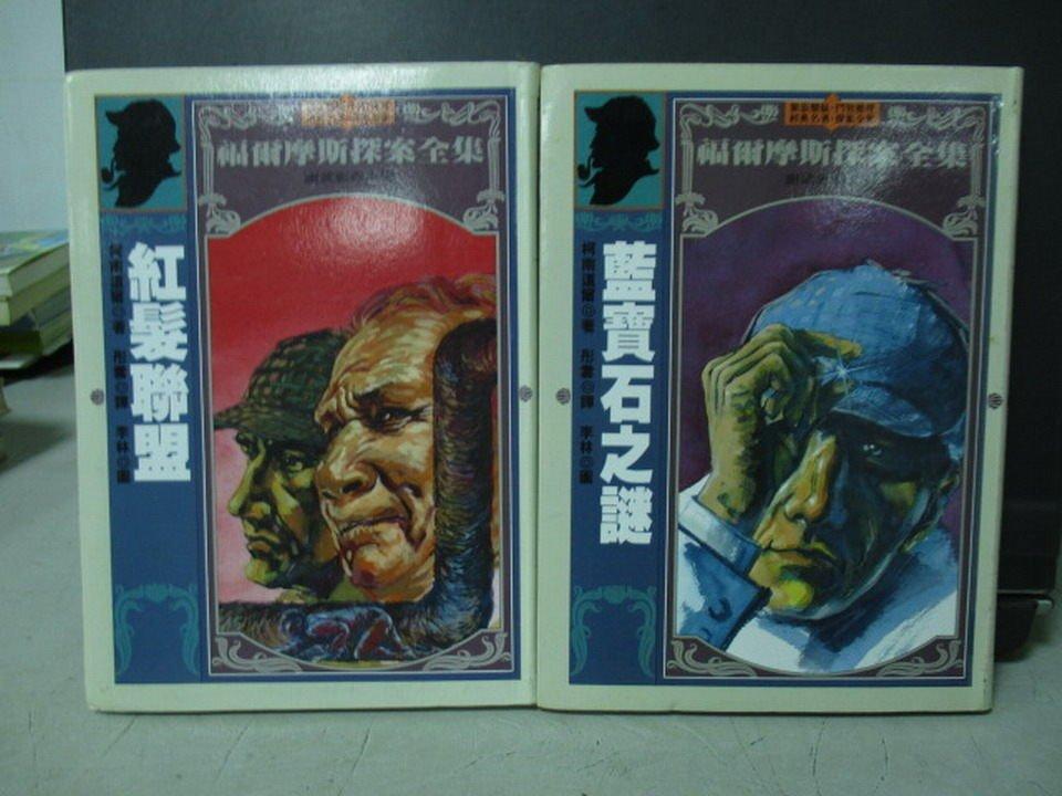 【書寶二手書T2/兒童文學_LPK】紅髮聯盟_藍寶石之謎_2本合售_福爾摩斯探案全集