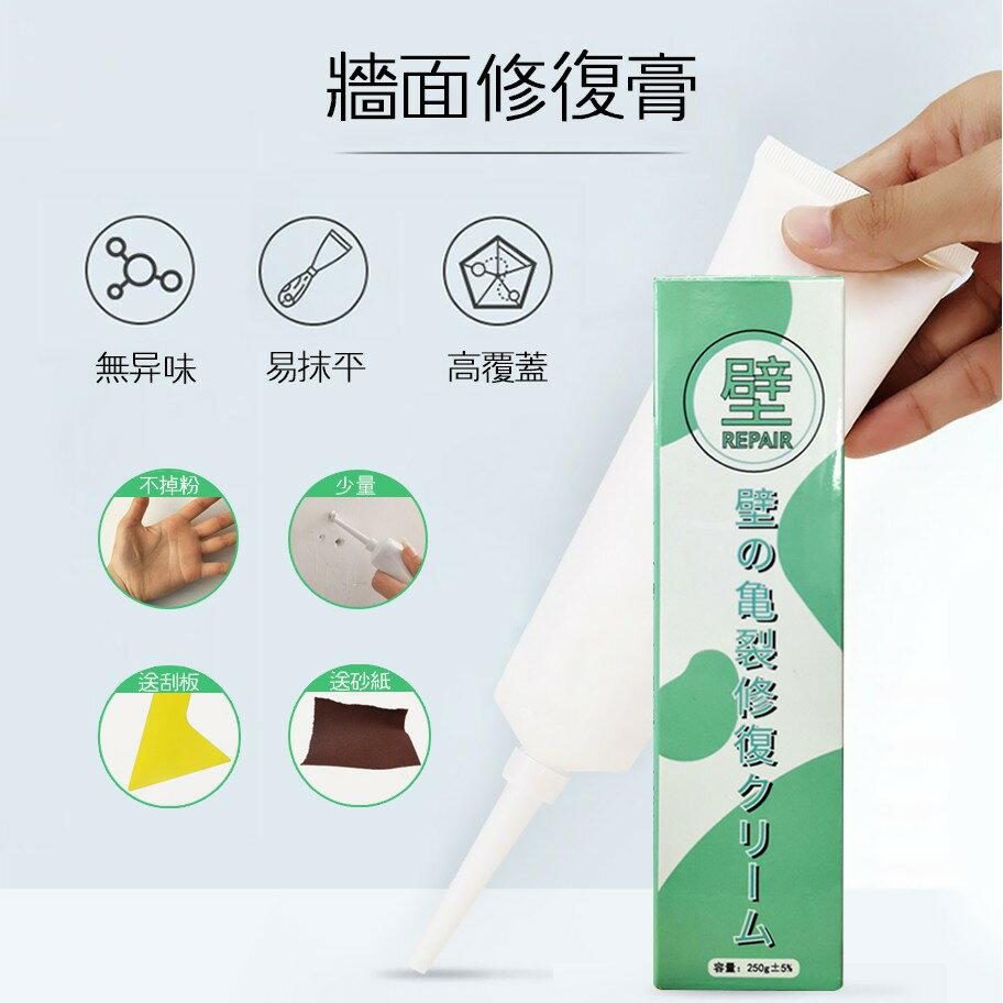 [即刻寄] 牆面修復膏 珪藻土無痕防水型 (附刮板+砂紙)