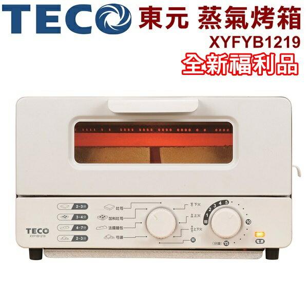 (全新福利品)【東元】10公升雙旋鈕蒸氣烤箱/烤吐司(白)XYFYB1219 保固免運