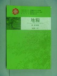【書寶二手書T3/翻譯小說_NEC】地糧.新地糧_紀德