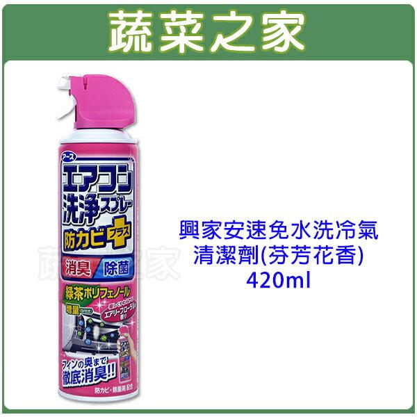 【蔬菜之家016-A03】興家安速免水洗冷氣清潔劑420ML(芬芳花香)