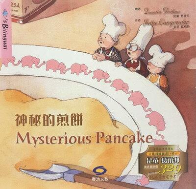 3Q寶貝童書批發中心:[榮獲國內外大獎]格林希爾-神秘的煎餅CD+電子書