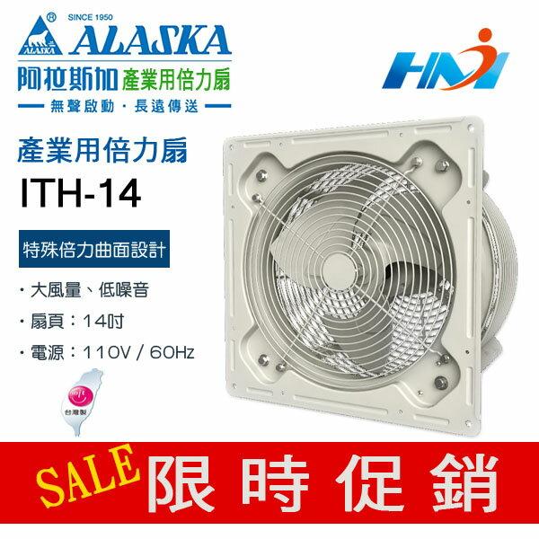 <br/><br/>  《阿拉斯加》產業用倍力扇 ITH-14 / 14吋 產業用 工業 壁扇 / 排風扇 倍力扇 / 110V<br/><br/>