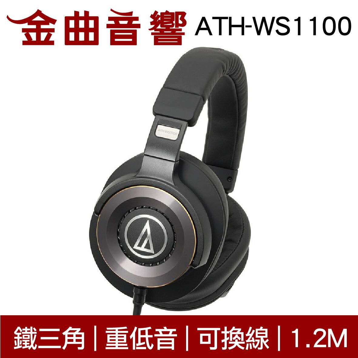 鐵三角 ATH-WS1100 SOLID BASS HiRes 可換線 重低音 耳罩式耳機 | 金曲音響
