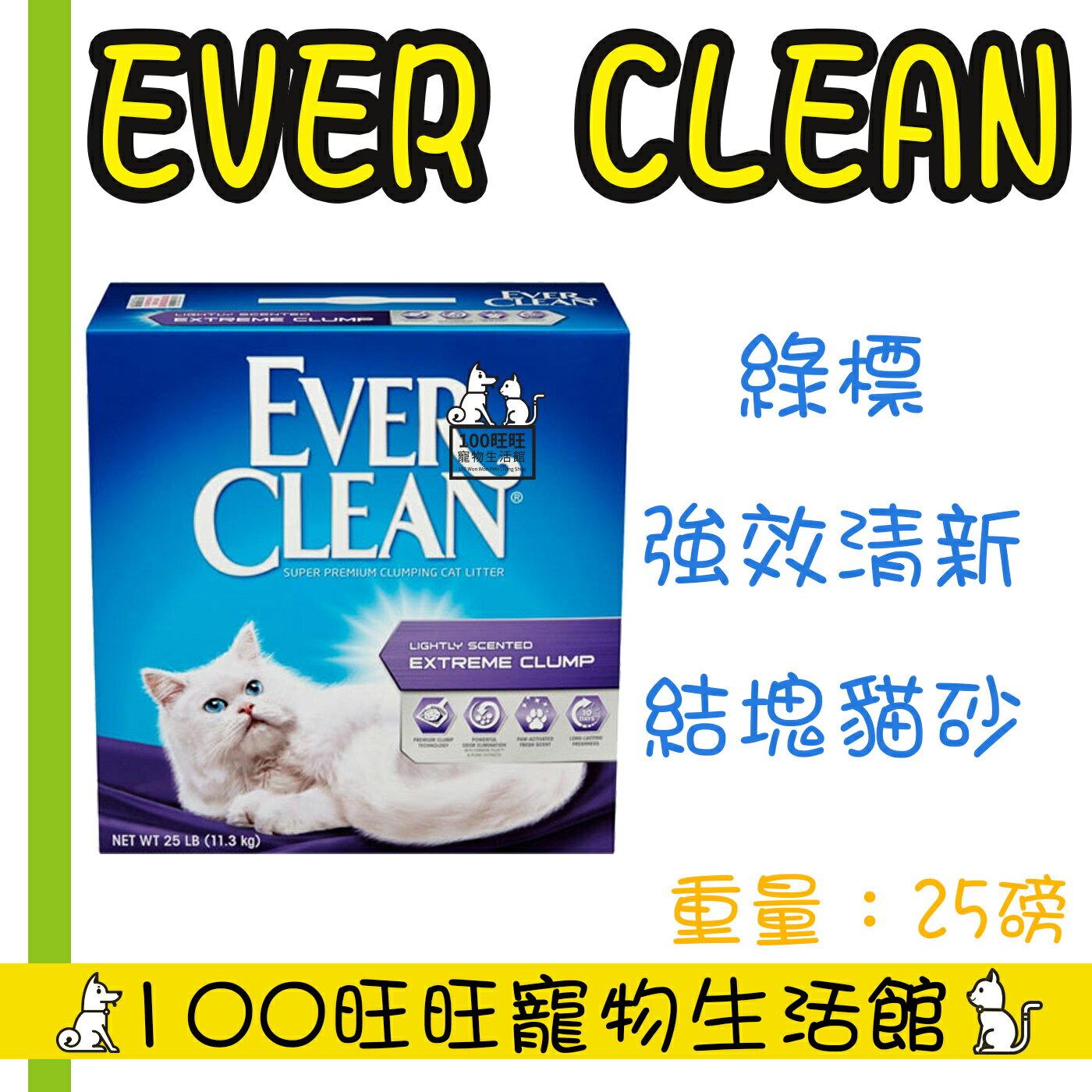 Ever Clean 藍鑽貓砂 綠標 強效清香 活性碳除臭配方 超凝結清香貓砂 25磅 盒裝 11.3KG 25lb