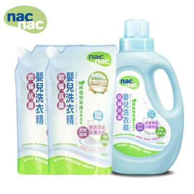 nac nac 防螨抗菌嬰兒洗衣精(1罐+2入補充包) - 限時優惠好康折扣