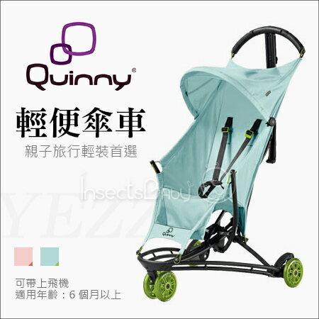 ✿蟲寶寶✿【Quinny】親子旅行輕裝首選/輕便傘車/可上飛機 - YEZZ 《現+預》
