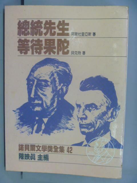 ~書寶 書T8/翻譯小說_ISY~諾貝爾文學獎全集 42 _1967阿斯杜里亞斯  196