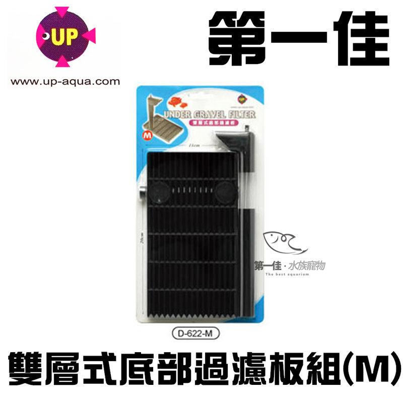 [第一佳 水族寵物] 台灣UP雅柏 雙層式底部過濾板組(M)