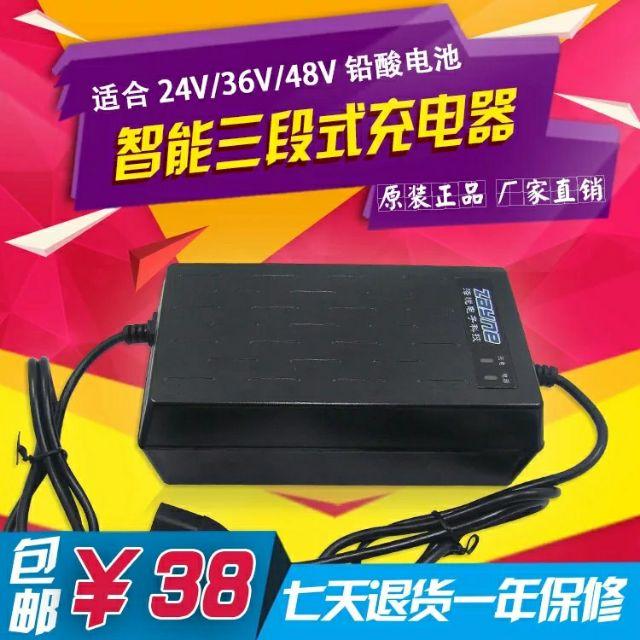 新店五折 36V 鉛酸  12AH 20AH 50AH 充電器