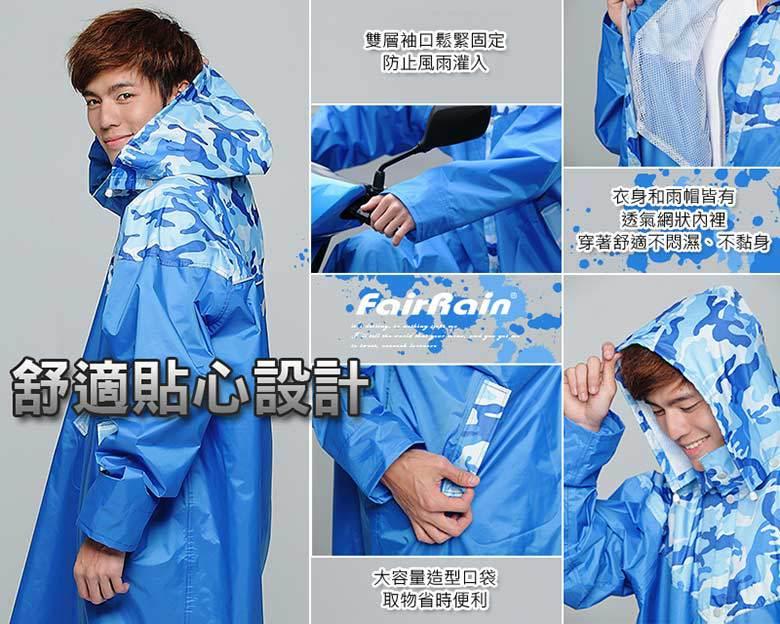 飛銳 迷彩前開式加長型雨衣-顏色隨機出貨(XL號) [大買家] 5