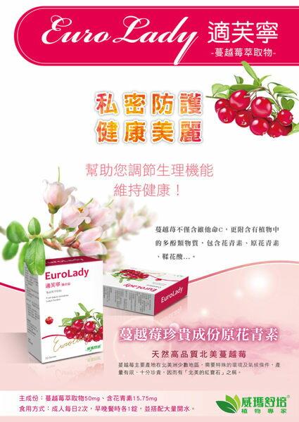 【威瑪舒培】 適芙寧 膜衣錠(蔓越莓) 30顆/盒 1