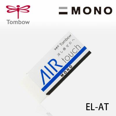 日本原裝 TOMBOW 蜻蜓牌 MONO EL-AT 易拭型橡皮擦 AIR TOUCH /個